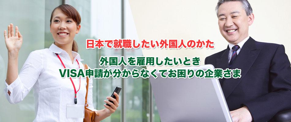 日本で就職したい外国人のかた。外国人を雇用したいときVISA申請が分からなくてお困りの企業さま。